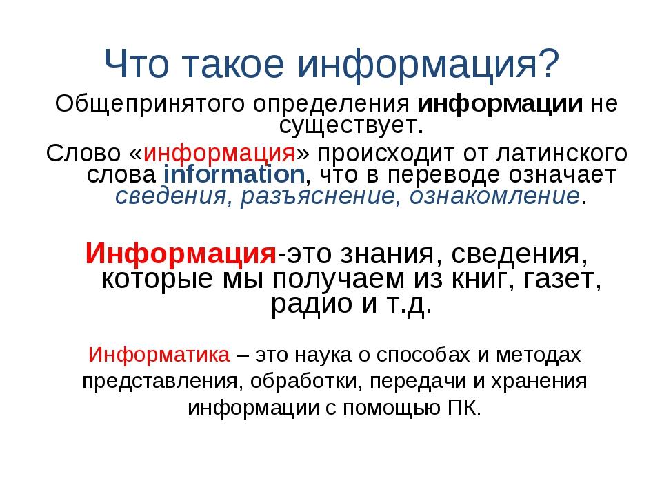 Что такое информация? Общепринятого определения информации не существует. Сло...