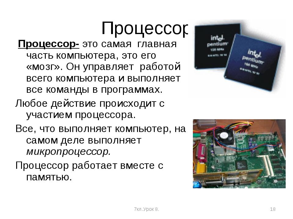 7кл.Урок 8. * Процессор Процессор- это самая главная часть компьютера, это ег...