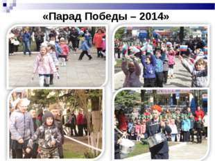 «Парад Победы – 2014»