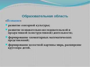 Образовательная область «Познание» развитие сенсорной культуры; развитие позн