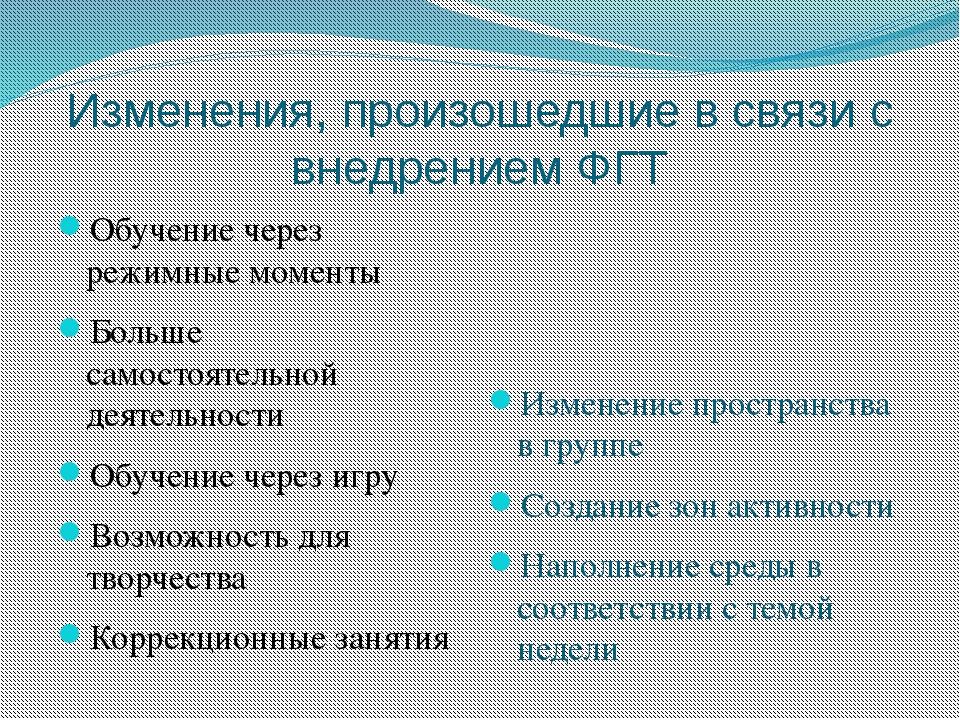 Изменения, произошедшие в связи с внедрением ФГТ Обучение через режимные моме...