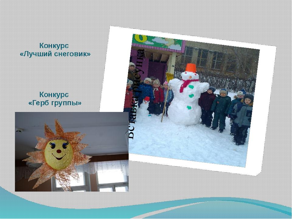 Конкурс «Лучший снеговик» Конкурс «Герб группы»