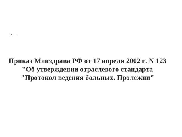 """- Приказ Минздрава РФ от 17 апреля 2002 г. N 123 """"Об утверждении отраслевого..."""
