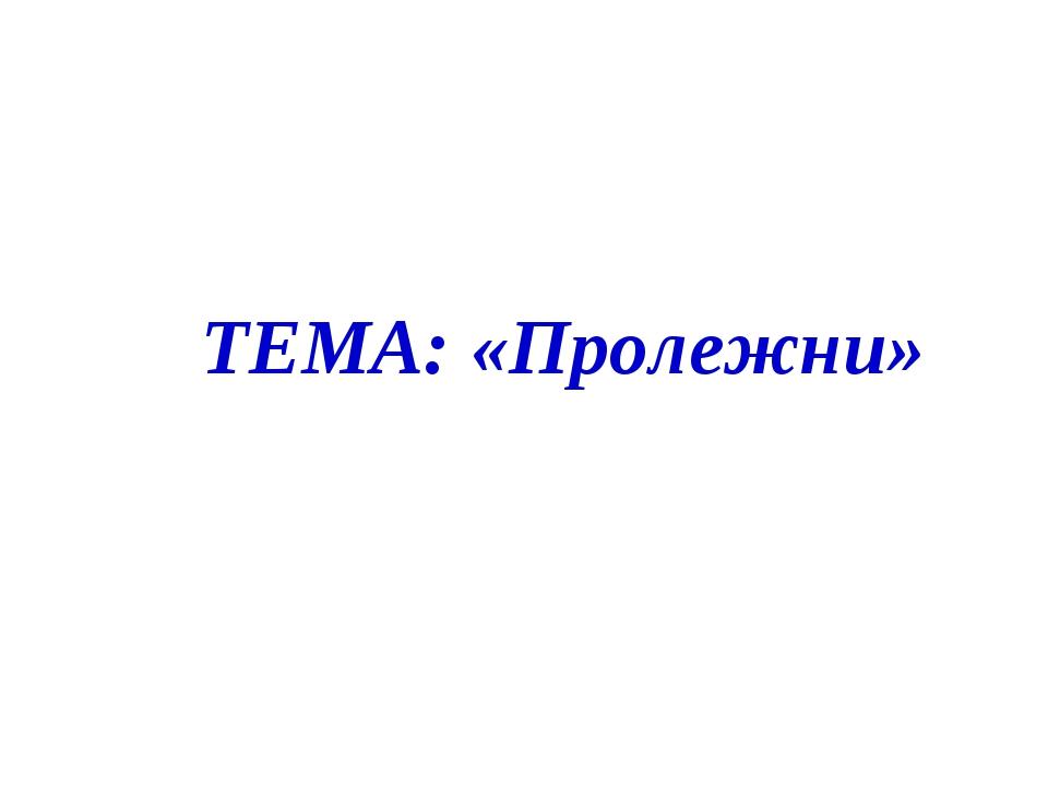 ТЕМА: «Пролежни»