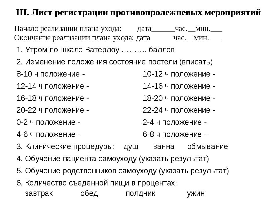 III. Лист регистрации противопролежневых мероприятий Начало реализации плана...