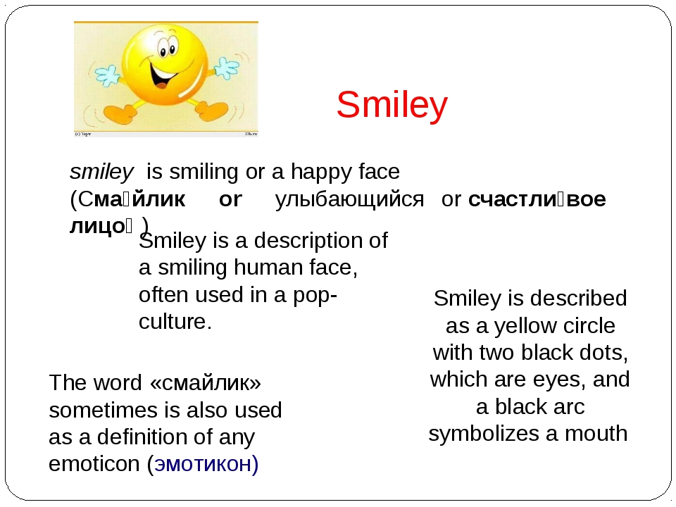 Smiley smiley  is smiling or a happy face (Cма́йлик or улыбающийся or счастл...