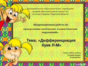 Тема: «Дифференциация букв Л-М» Автор: учитель-логопед Разумова Марина Влади