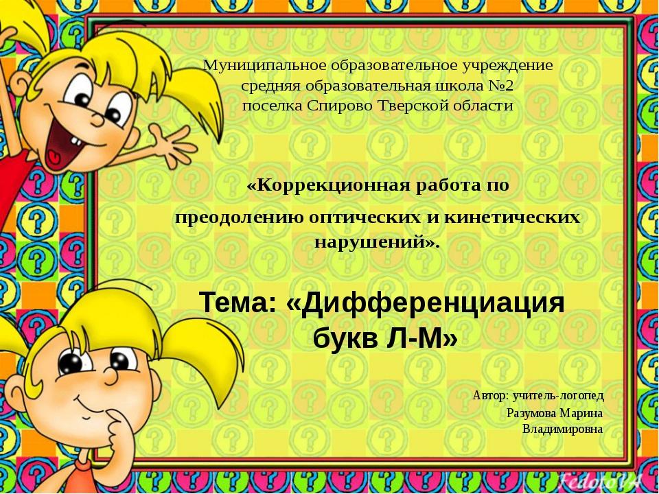 Тема: «Дифференциация букв Л-М» Автор: учитель-логопед Разумова Марина Влади...