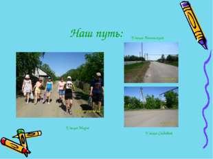 Наш путь: Улица Мира Улица Ленинская Улица Садовая