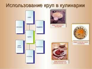 Использование круп в кулинарии