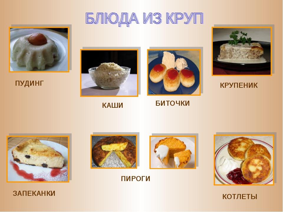 Какие блюда можно приготовить из крупы