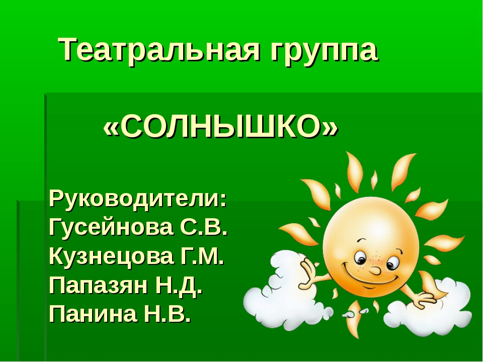 Театральная группа «СОЛНЫШКО» Руководители: Гусейнова С.В. Кузнецова Г.М. Па...
