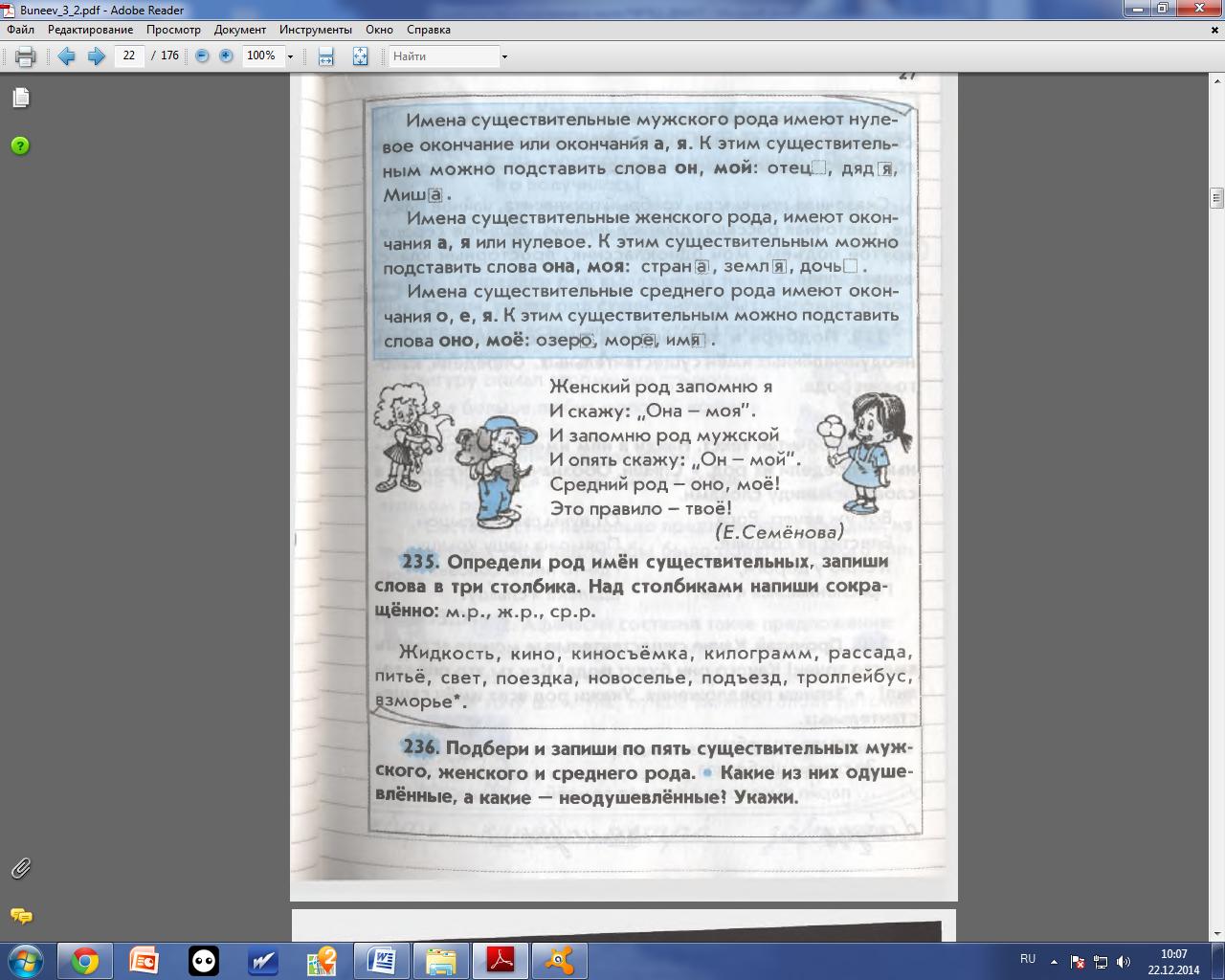 Помогите по русскому 4 класс бунеев упр 153продолжи я люблю книги о детях