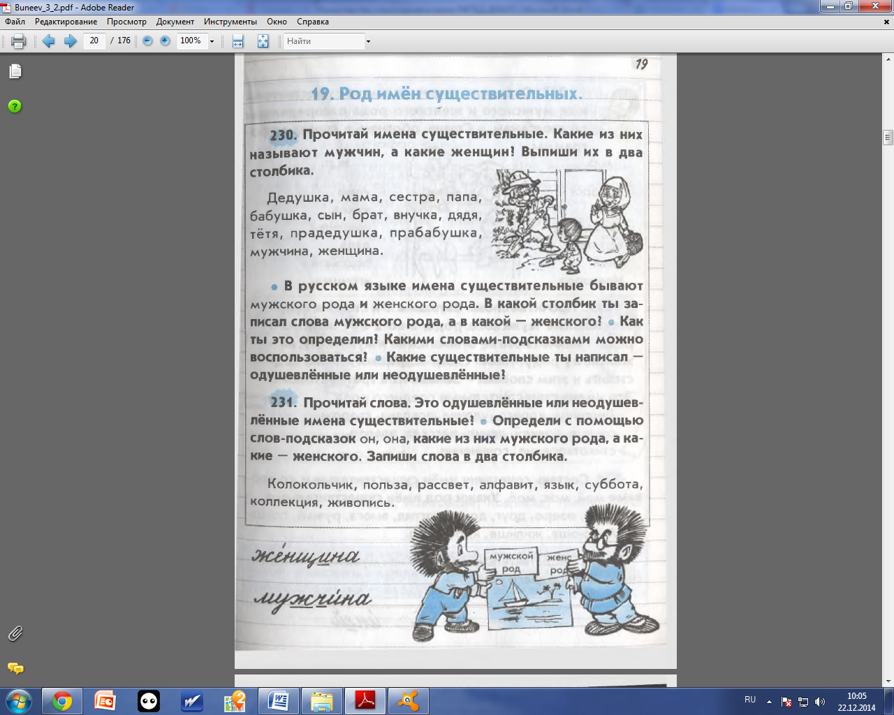 Бунеев 19.png