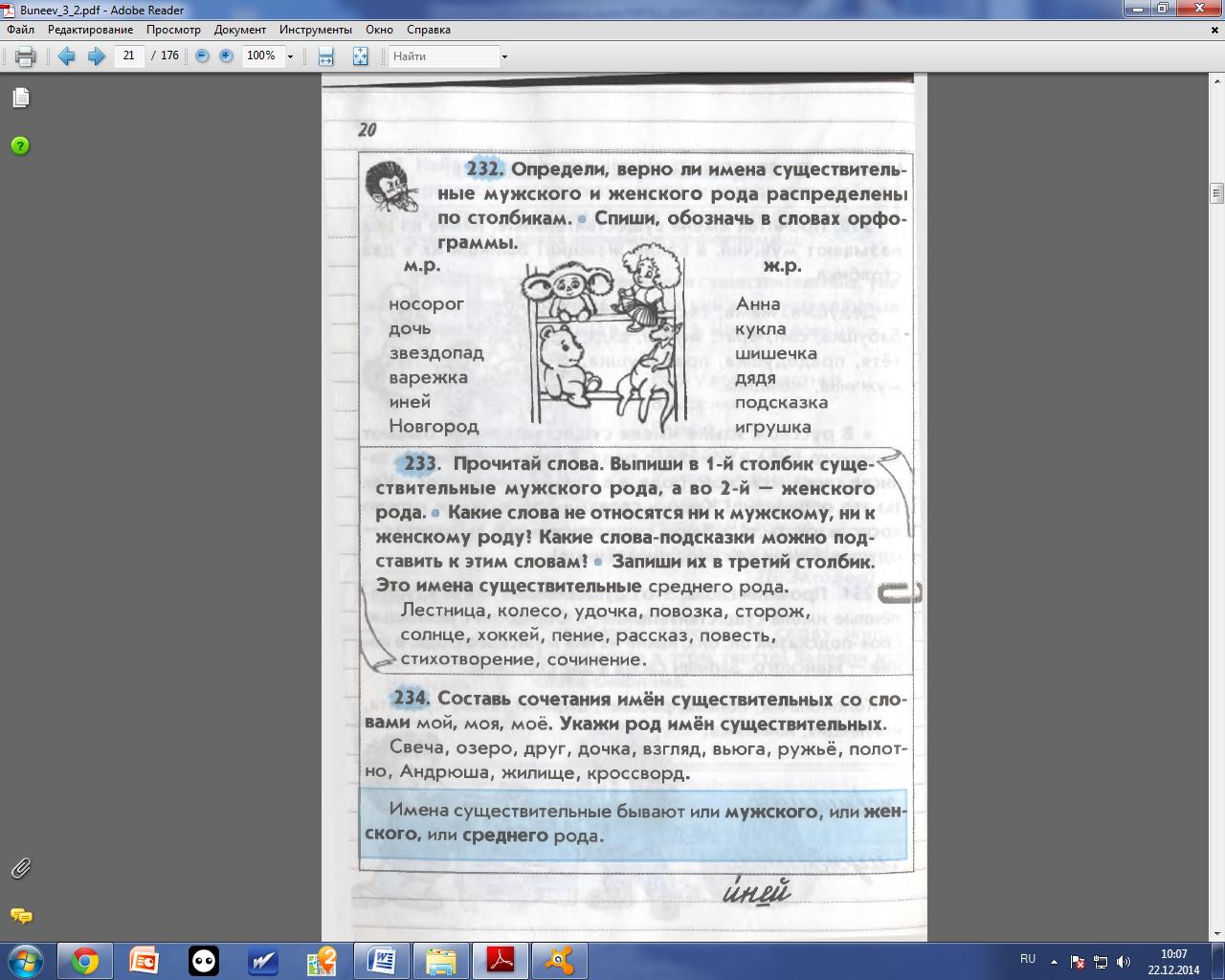 Бунеев20.png