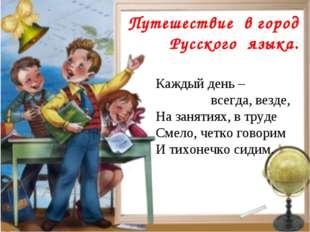 Путешествие в город Русского языка. Каждый день – всегда, везде, На занятиях,