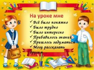 * http://aida.ucoz.ru * Всё было понятно Было трудно Было интересно Прибавило