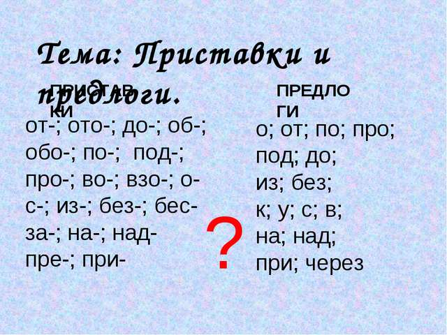Тема: Приставки и предлоги. от-; ото-; до-; об-; обо-; по-; под-; про-; во-;...
