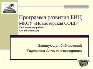 Программа развития БИЦ МКОУ «Новоозерская СОШ» Тальменского района Алтайского