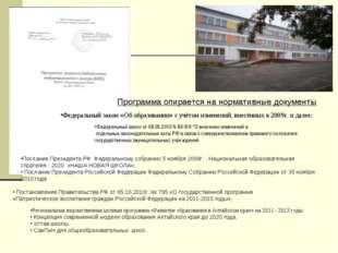 Федеральный закон «Об образовании» с учётом изменений, внесённых в 2009г. и д