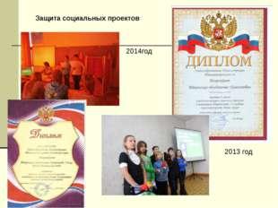 Защита социальных проектов 2014год 2013 год