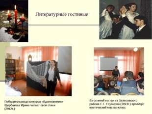 Литературные гостиные Победительница конкурса «Вдохновение» Щербакова Ирина ч