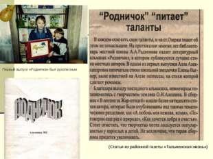 Первый выпуск «Родничка» был рукописным (Статья из районной газеты «Тальменск