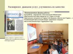 Расширился диапазон услуг, улучшилось их качество Газета «Хронос» заняла в 20