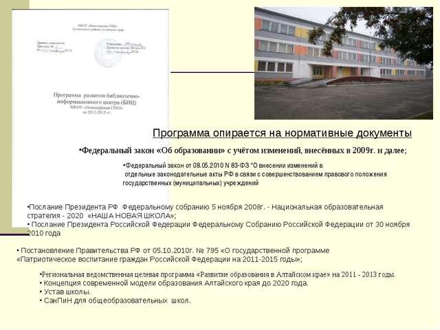 Федеральный закон «Об образовании» с учётом изменений, внесённых в 2009г. и д...