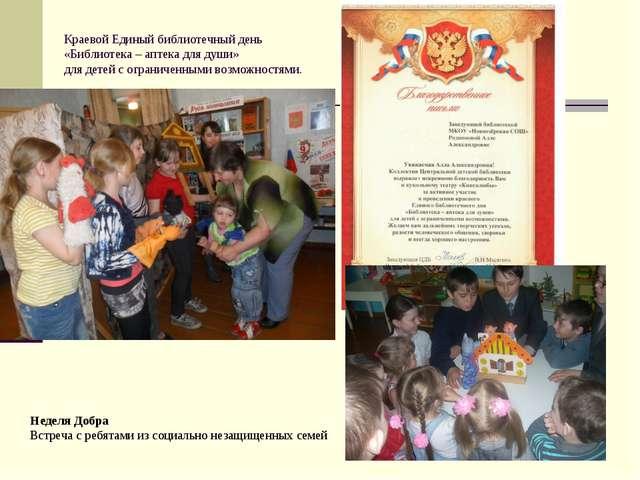 Краевой Единый библиотечный день «Библиотека – аптека для души» для детей с о...