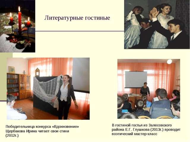 Литературные гостиные Победительница конкурса «Вдохновение» Щербакова Ирина ч...