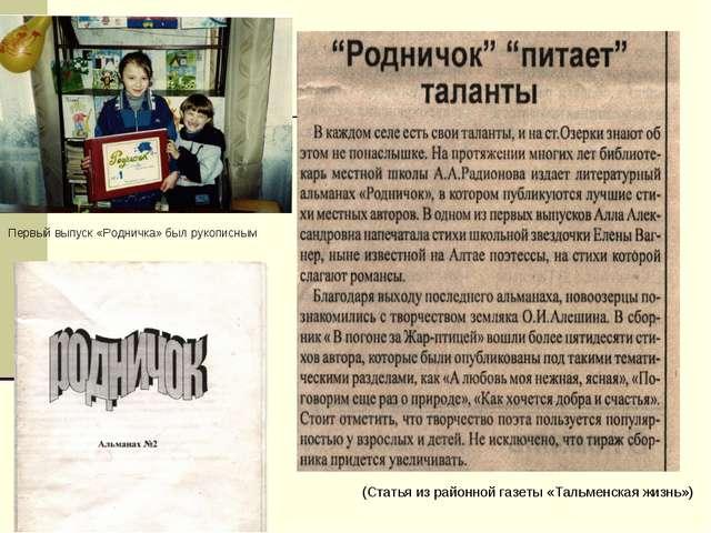 Первый выпуск «Родничка» был рукописным (Статья из районной газеты «Тальменск...