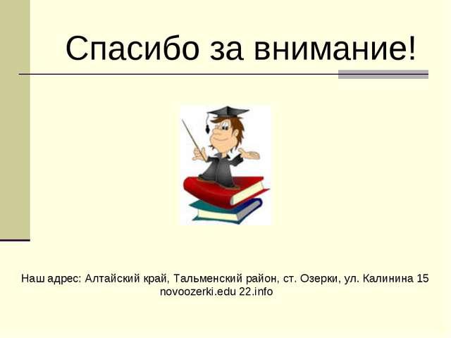 Наш адрес: Алтайский край, Тальменский район, ст. Озерки, ул. Калинина 15 nov...