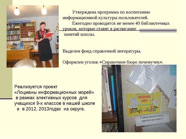 Утверждена программа по воспитанию информационной культуры пользователей. Еж...