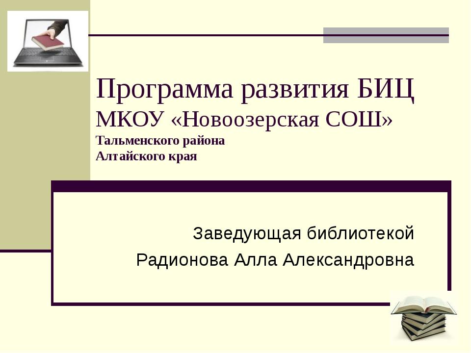 Программа развития БИЦ МКОУ «Новоозерская СОШ» Тальменского района Алтайского...