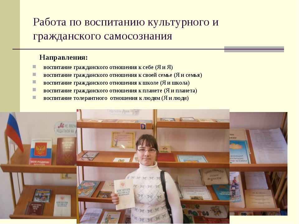 Работа по воспитанию культурного и гражданского самосознания воспитание гражд...