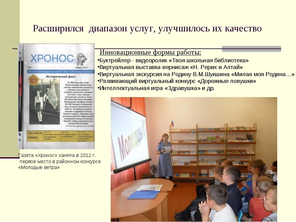 Расширился диапазон услуг, улучшилось их качество Газета «Хронос» заняла в 20...