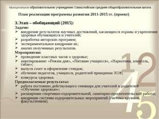 План реализации программы развития 2011-2015 гг. (проект) 3.Этап – обобщающий
