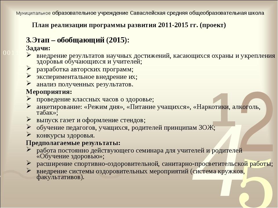 План реализации программы развития 2011-2015 гг. (проект) 3.Этап – обобщающий...