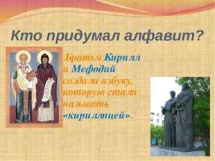 Кто придумал алфавит? Братья Кирилл и Мефодий создали азбуку, которую стали н