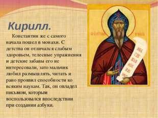 Кирилл. Константин же с самого начала пошел в монахи. С детства он отличался