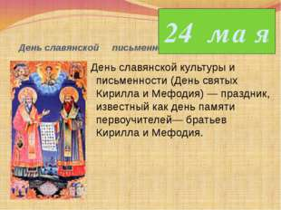 Практическая значимость: Русское письмо – очень важная часть национального до