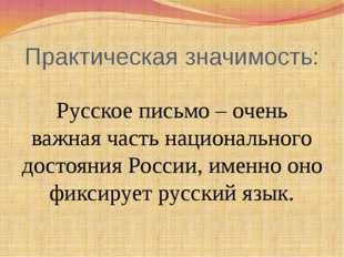 Вывод: Русскую азбуку придумали Кирилл и Мефодий в IX веке. Современный алфав