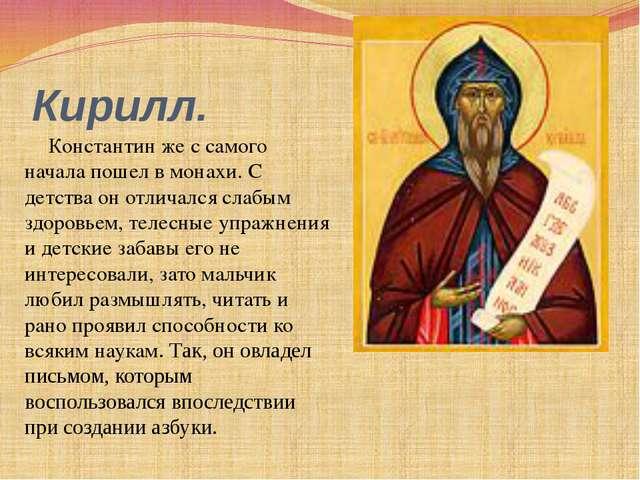 Кирилл. Константин же с самого начала пошел в монахи. С детства он отличался...