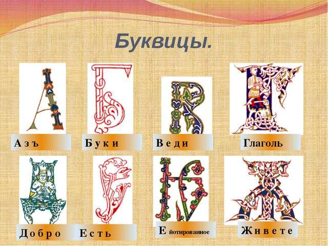 Буквицы. А з ъ Б у к и В е д и Глаголь Д о б р о Е с т ь Е йотированное Ж и в...