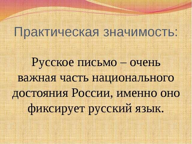 Вывод: Русскую азбуку придумали Кирилл и Мефодий в IX веке. Современный алфав...