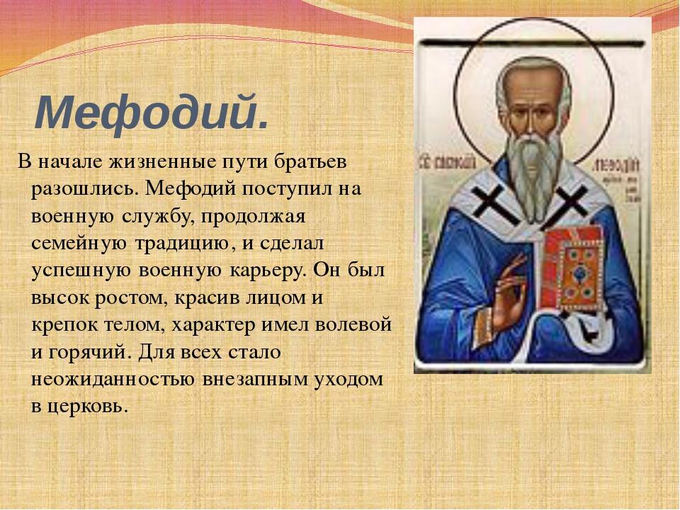 Мефодий. В начале жизненные пути братьев разошлись. Мефодий поступил на воен...