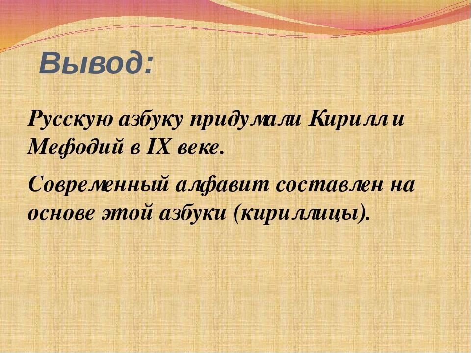 Источники: Азбука Википедия, свободная энциклопедия://ru.wikipedia.org Саплин...