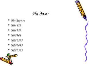 На дом: Mathege.ru №64423 №64553 №65561 №282535 №282615 №282525