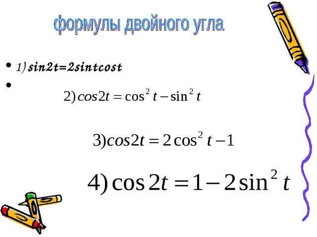 1) sin2t=2sintcost